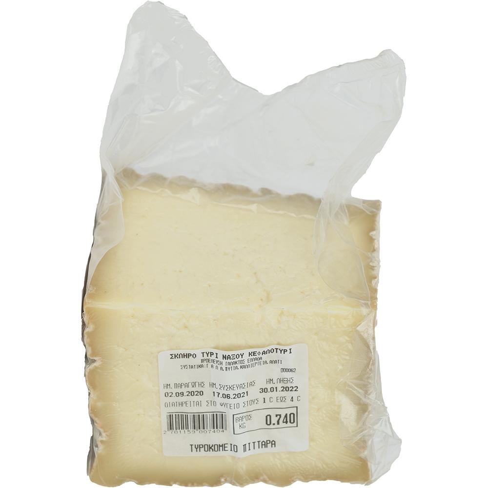 Kefalotyri Cheese of Naxos